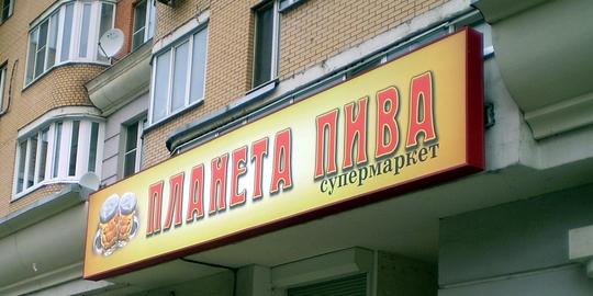 Вывеска пивного магазина в Краснодаре