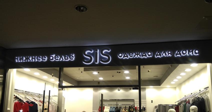 Вывеска магазин женского белья ее кружевное белье о мой бог