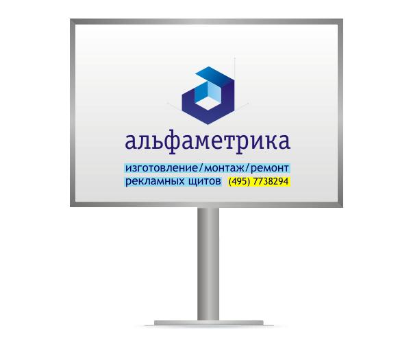 изготовление рекламных щитов