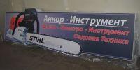 Световой короб для магазина инструментов