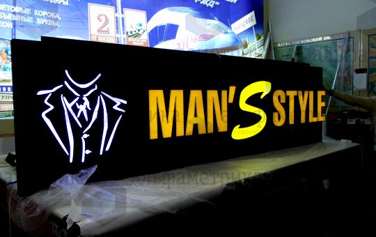 3e5188ae929b Вывеска для магазина мужской одежды