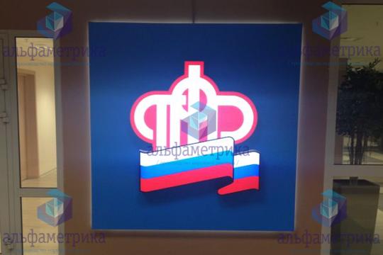 логотип пенсионного фонда: