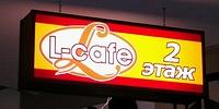 световой короб кафе