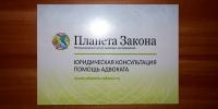 Офисная табличка из пластика на дверь для юридической консультации