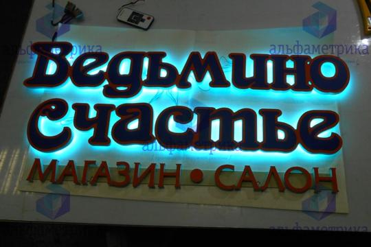 Объёмные буквы с RGB (РГБ) подсветкой