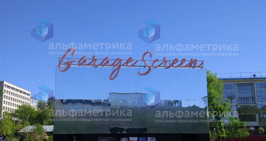 Крышная установка «Garage Screen» для Музея современного искусства «Гараж», фото